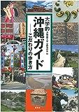 大学的沖縄ガイド―こだわりの歩き方