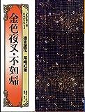 金色夜叉・不如帰 (コミグラフィック日本の文学)
