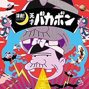 深夜!天才バカボン 第1話「ひさしぶりにアニメになったのだ」
