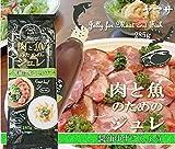 ヤマサ)肉と魚のためのジュレ 醤油ゆずこしょう285g