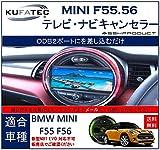 KUFATEC MINI F55 F56 KUFATEC製 テレビキャンセラー 39041工具不要 5分で完了簡単設定 エスエスケイオリジナル日本語解説書付き 39041 mini f55 F56