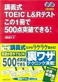 講義式TOEIC L&Rテストこの1冊で500点突破できる!