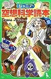 ジュニア空想科学読本 (角川つばさ文庫)