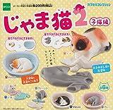 カプセルコレクション じゃま猫2 子猫編 全6種セット ガチャガチャ