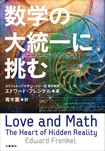数学の大統一に挑む (文春e-book)の詳細を見る