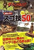 NHKダーウィンが来た! 動物たちのスゴ技ベスト50