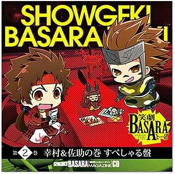 戦国BASARAマガジンCD 笑劇BASARAとーく! 第2巻 幸村&佐助の巻 すぺしゃる盤
