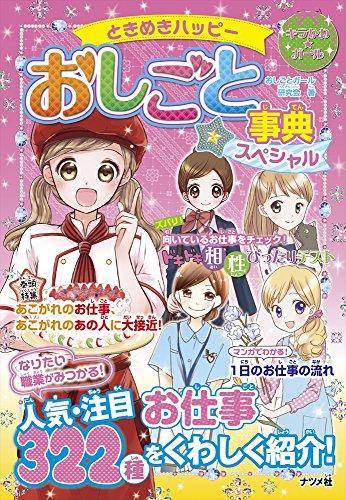 ときめきハッピー おしごと事典スペシャル (キラかわ☆ガール)