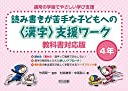 読み書きが苦手な子どもへの lt 漢字 gt 支援ワーク 教科書対応版 4年 (通常の学級でやさしい学び支援)
