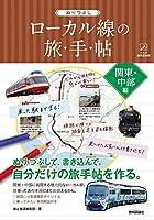 ぬりつぶし「ローカル線」の旅手帖 関東・中部編 (大人の趣味採集帳)