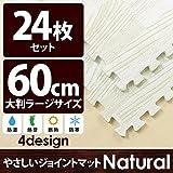 やさしいジョイントマット ナチュラル 約4.5畳 (24枚入) 本体 ラージサイズ (60cm×60cm) ホワイトウッド (白 木目調) 【 床暖房対応 】