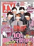 週刊TVガイド(関東版) 2015年9月18日号