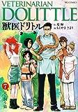 獣医ドリトル 7 (ビッグコミックス)