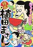 特盛!植田まさし 14 (まんがタイムマイパルコミックス)