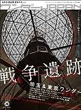 ワンダーJAPAN 20 (三才ムック vol.511) 画像