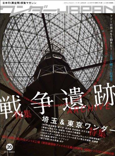 ワンダーJAPAN 20 (三才ムック vol.511)の詳細を見る