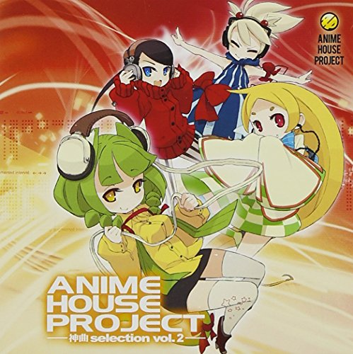 [画像:ANIME HOUSE PROJECT~神曲selection~Vol.2]