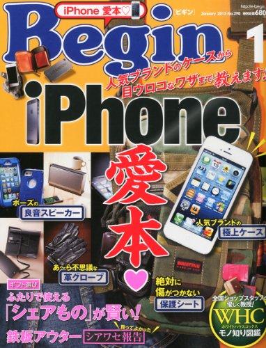 Begin (ビギン) 2013年 01月号 [雑誌]の詳細を見る
