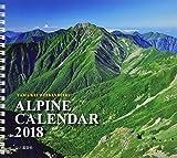 カレンダー2018 ALPINE CALENDAR アルパインカレンダー (ヤマケイカレンダー2018)