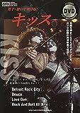 見て・聴いて弾ける! キッス(DVD付) (Instructional Books Series)