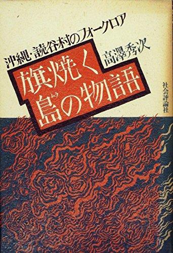 旗焼く島(ムラ)の物語 沖縄・読谷村のフォークロア