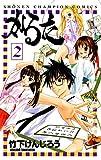 かるた 2 (少年チャンピオン・コミックス)