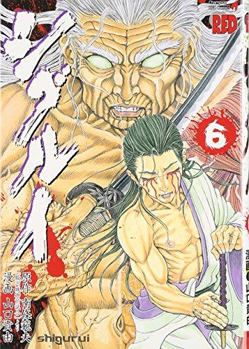 シグルイ 6 (チャンピオンREDコミックス)の詳細を見る