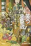 笑う忠臣蔵: 女子大生桜川東子の推理 (光文社文庫)