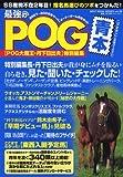 最強のPOG青本 2007~2008年―ペーパーオーナーゲーム完全ガイド (BEST MOOK SERIES 36)
