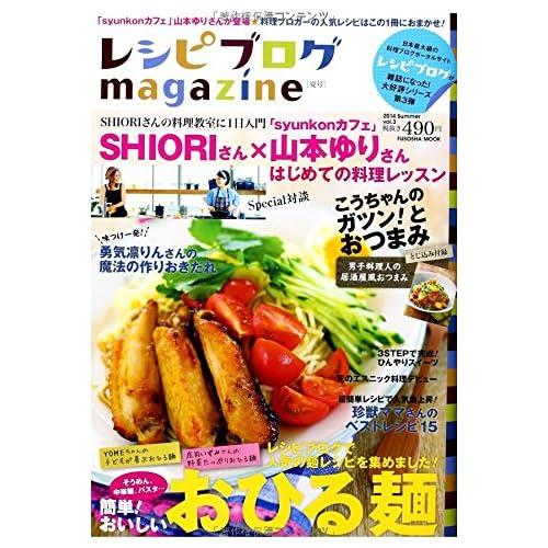 レシピブログmagazine Vol.3 (扶桑社ムック)