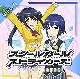 ラジオCD『スクールガールストライカーズ Radio Channel』Vol.1