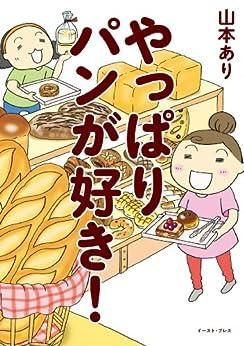 [山本あり]のやっぱりパンが好き!
