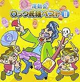 運動会ロック民謡ベスト vol.2