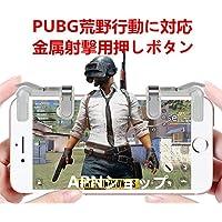荒野行動PUBG用コントローラー (金属 透明改良版) スマホ用ゲームコントローラー 射撃用押しボタン式 高耐久ボタン 感度高く 高速射撃 iPhone/Android 左右パッド2個セット  ゲームパッド