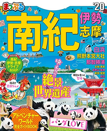 まっぷる 南紀 伊勢・志摩'20