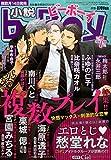 小説b-Boy (ビーボーイ) 2014年 07月号