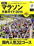 完走! マラソン大会ガイド2014 (TJMOOK)
