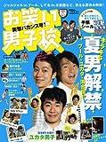 お笑い男子校 vol.5 さわやか夏休みグラビア!付録は、笑えて使えるスケジュールシー (ワニムックシリーズ 154)