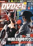 DVDでーた 2009年 10月号 [雑誌]