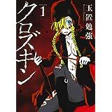 クロズキン 1 (マッグガーデンコミックス Beat'sシリーズ)