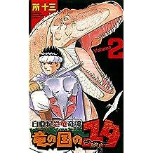 白亜紀恐竜奇譚 竜の国のユタ 2 (少年チャンピオン・コミックス)