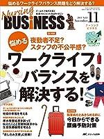 ナーシングビジネス 2014年11月号(第8巻11号) 特集:夜勤者不足? スタッフの不公平感? 悩めるワークライフバランスを解決する!