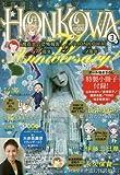 朝日新聞出版 その他 HONKOWA(ほん怖) 2016年 03 月号 [雑誌]の画像