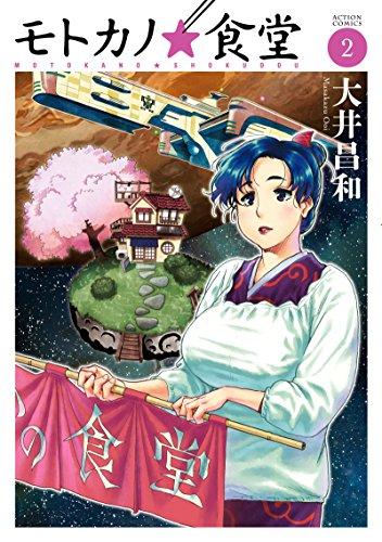 モトカノ☆食堂(2) (アクションコミックス)の詳細を見る