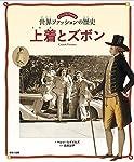 上着とズボン (ビジュアルでわかる世界ファッションの歴史)