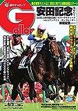 週刊Gallop(ギャロップ) 6月3日号 (2018-05-29) [雑誌]
