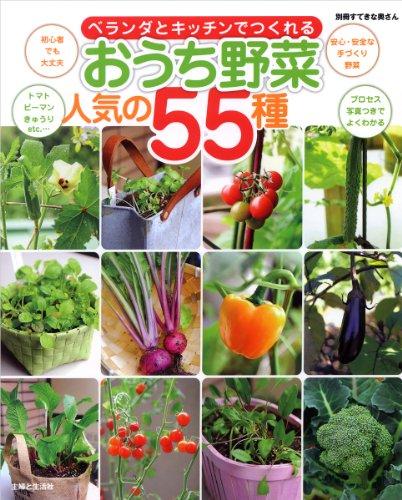 ベランダとキッチンでつくれるおうち野菜人気の55種 (別冊すてきな奥さん)