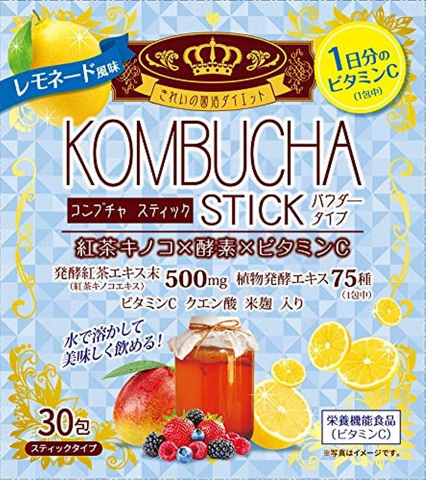 新聞で出来ているきちんとしたKOMBUCHA STICK レモネード風味 30包