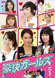 豪快ガールズ DVD-BOX1