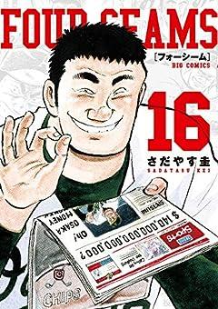 フォーシームの最新刊